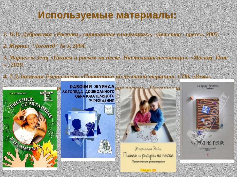 Используемые материалы: 1. Н.В. Дубровская «Рисунки , спрятанные в пальчиках»...