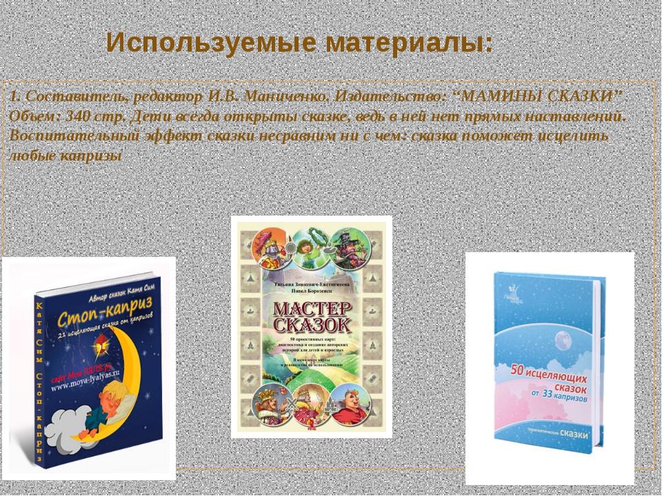 Используемые материалы: 1. Составитель, редактор И.В. Маниченко. Издательство...