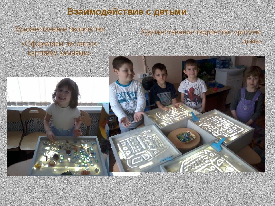 Взаимодействие с детьми Художественное творчество «Оформляем песочную картинк...