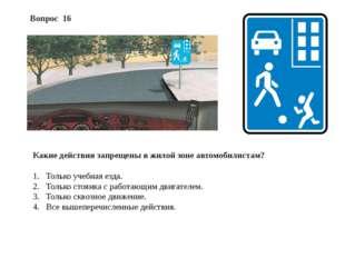 Какие действия запрещены в жилой зоне автомобилистам? Только учебная езда. То