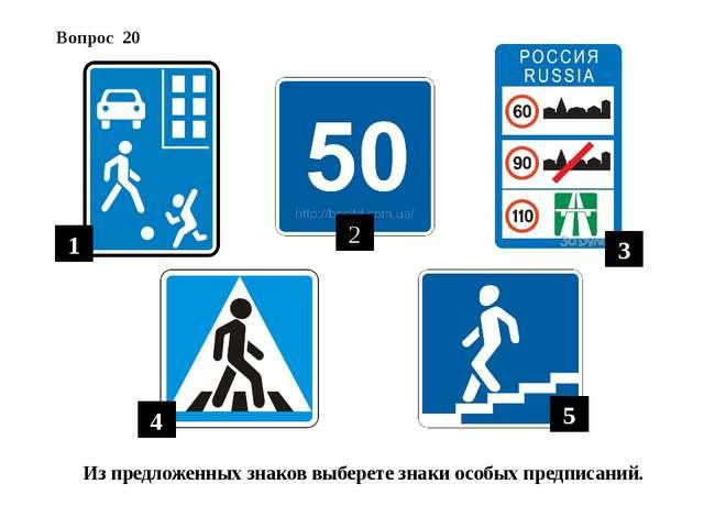 Вопрос 20 3 5 Из предложенных знаков выберете знаки особых предписаний. 1 4 2