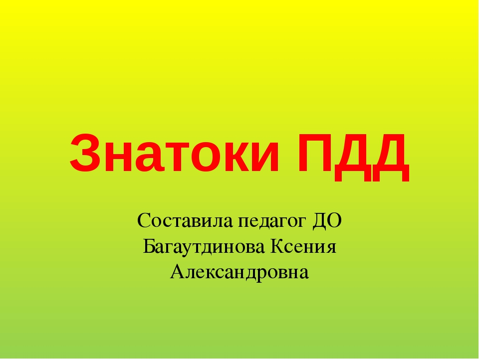 Знатоки ПДД Составила педагог ДО Багаутдинова Ксения Александровна