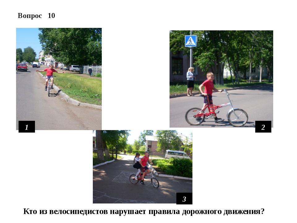 Вопрос 10 1 3 2 Кто из велосипедистов нарушает правила дорожного движения?