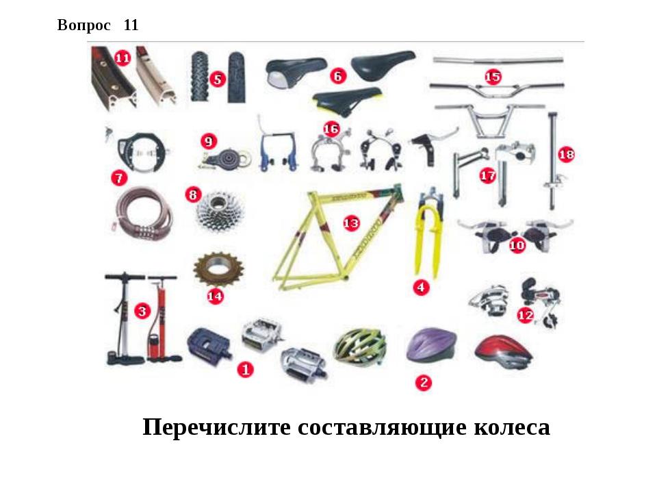 Вопрос 11 Перечислите составляющие колеса