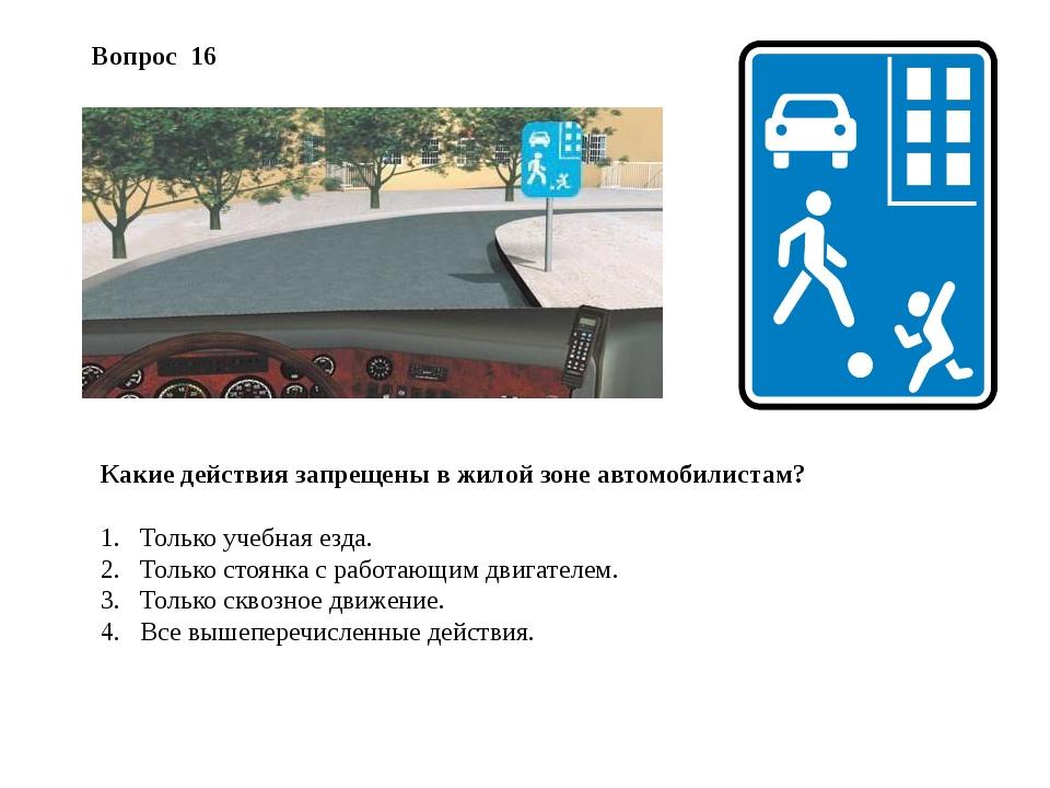 Какие действия запрещены в жилой зоне автомобилистам? Только учебная езда. То...