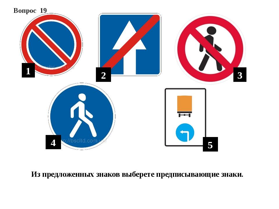 1 2 3 Вопрос 19 Из предложенных знаков выберете предписывающие знаки. 4 5