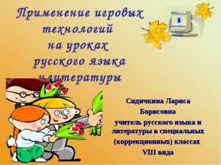 Применение игровых технологий на уроках русского языка илитературы Сидичкина