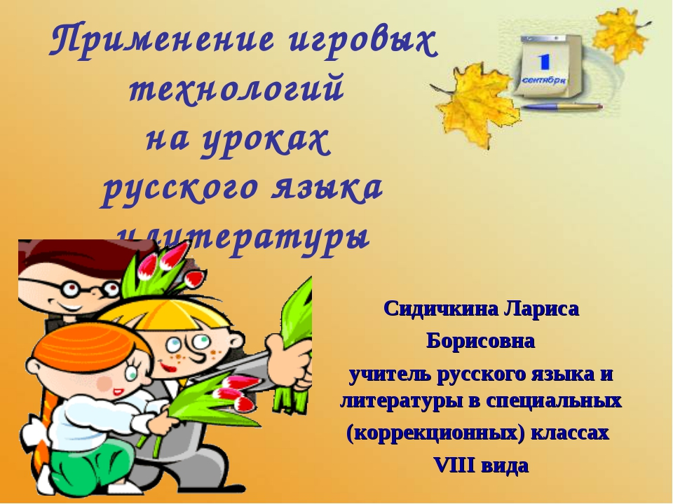 Применение игровых технологий на уроках русского языка илитературы Сидичкина...