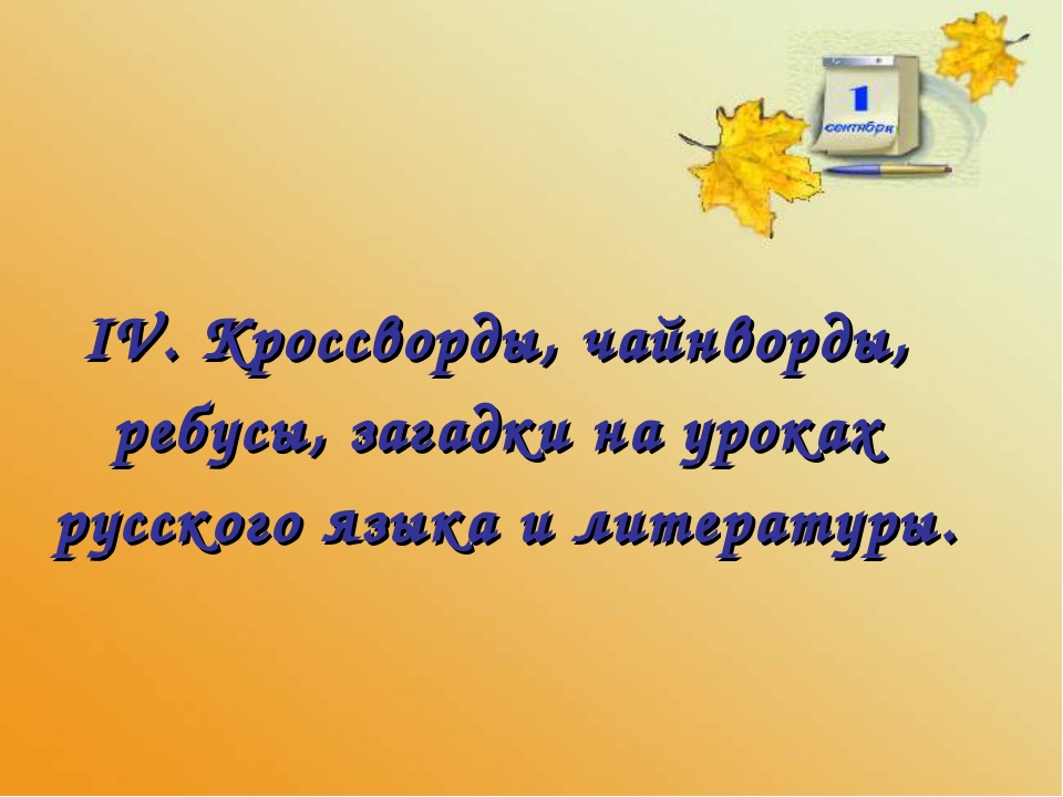 IV. Кроссворды, чайнворды, ребусы, загадки на уроках русского языка и литера...
