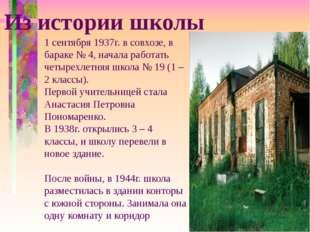 1 сентября 1937г. в совхозе, в бараке № 4, начала работать четырехлетняя школ