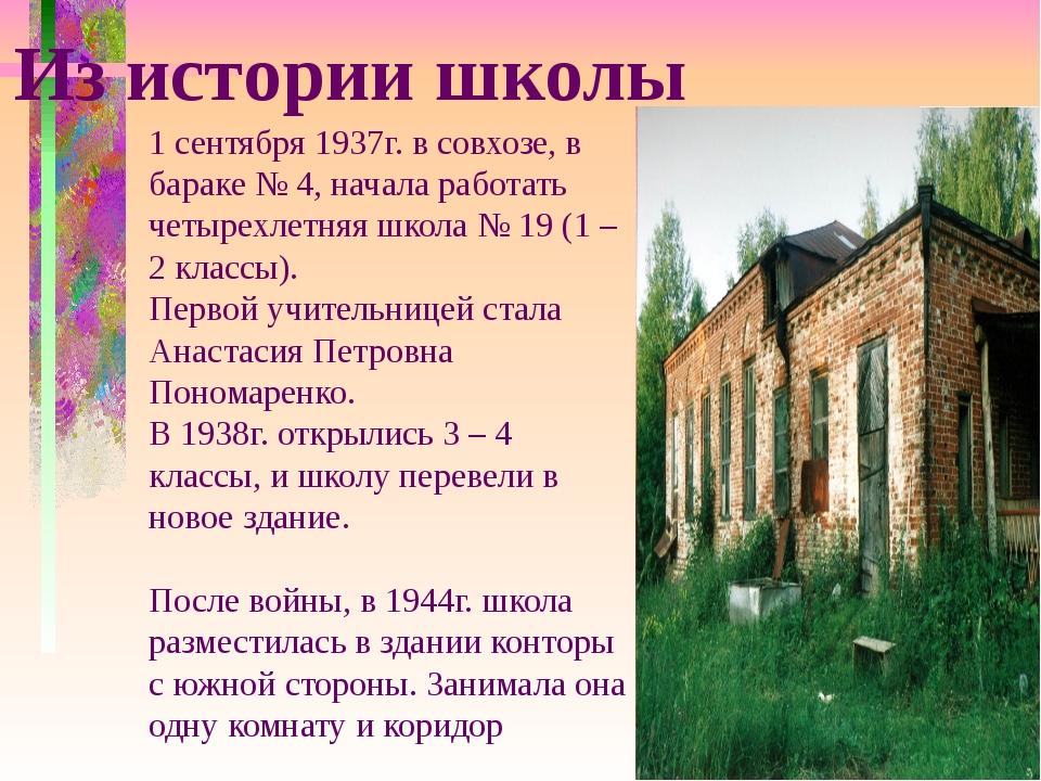 1 сентября 1937г. в совхозе, в бараке № 4, начала работать четырехлетняя школ...