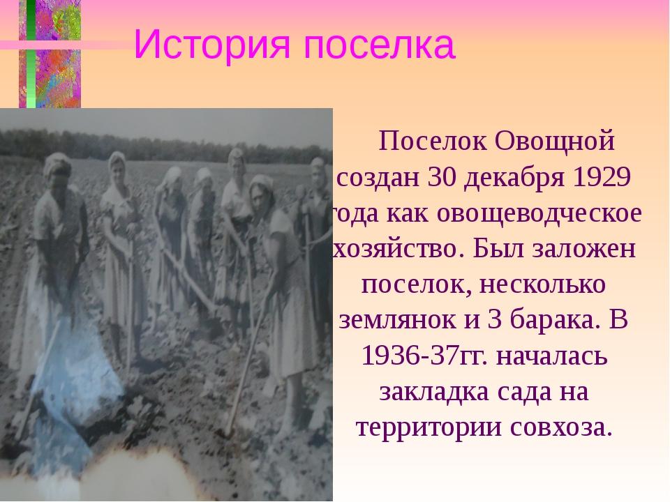 История поселка Поселок Овощной создан 30 декабря 1929 года как овощеводческ...