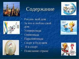 Содержание Россия- мой дом За что я люблю свой дом Универсиада Олимпиада Пар