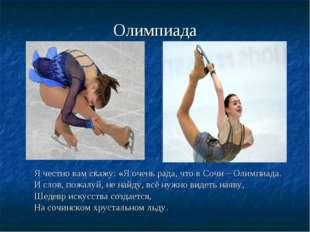 Олимпиада Я честно вам скажу: «Я очень рада, что в Сочи – Олимпиада. И слов,