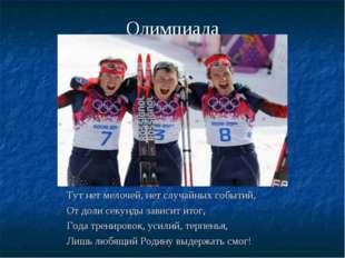 Олимпиада Тут нет мелочей, нет случайных событий, От доли секунды зависит ит