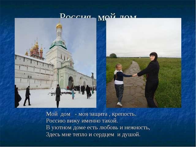 Мой дом - моя защита , крепость. Россию вижу именно такой. В уютном доме есть...