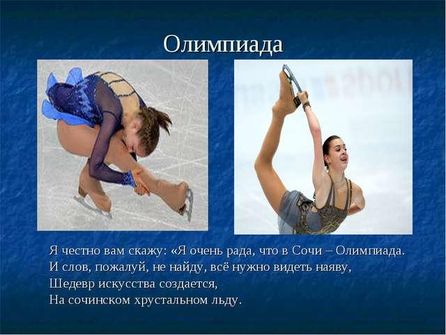 Олимпиада Я честно вам скажу: «Я очень рада, что в Сочи – Олимпиада. И слов,...