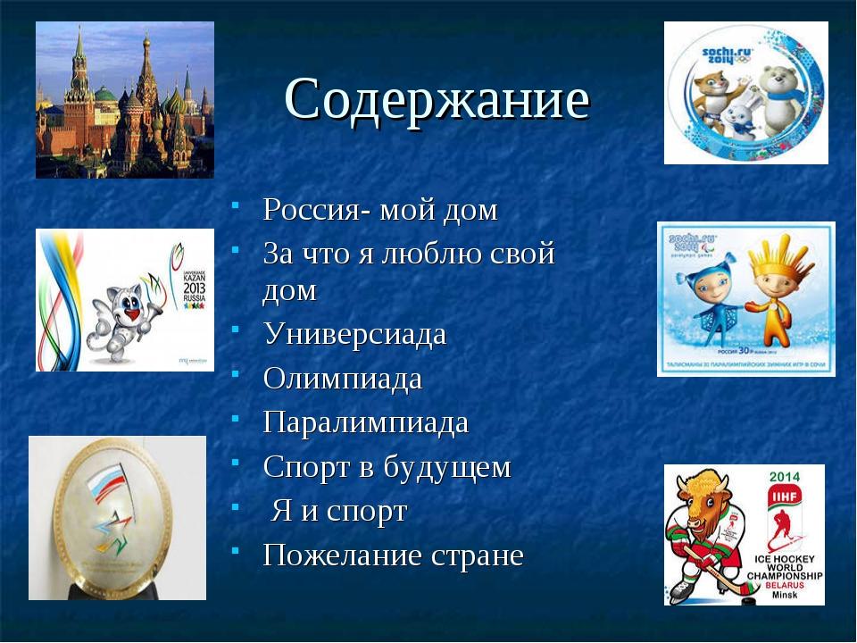 Содержание Россия- мой дом За что я люблю свой дом Универсиада Олимпиада Пар...