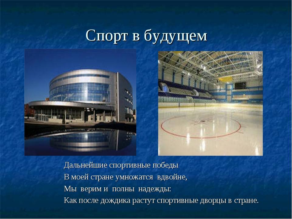 Спорт в будущем Дальнейшие спортивные победы В моей стране умножатся вдвойне...