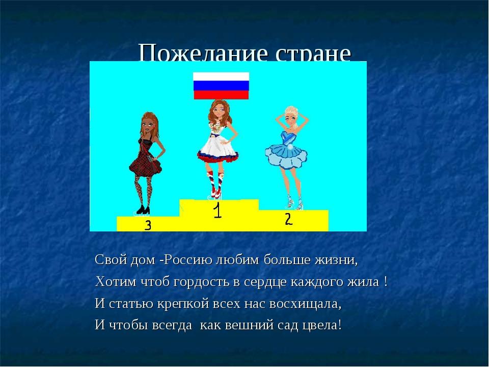 Пожелание стране Свой дом -Россию любим больше жизни, Хотим чтоб гордость в с...