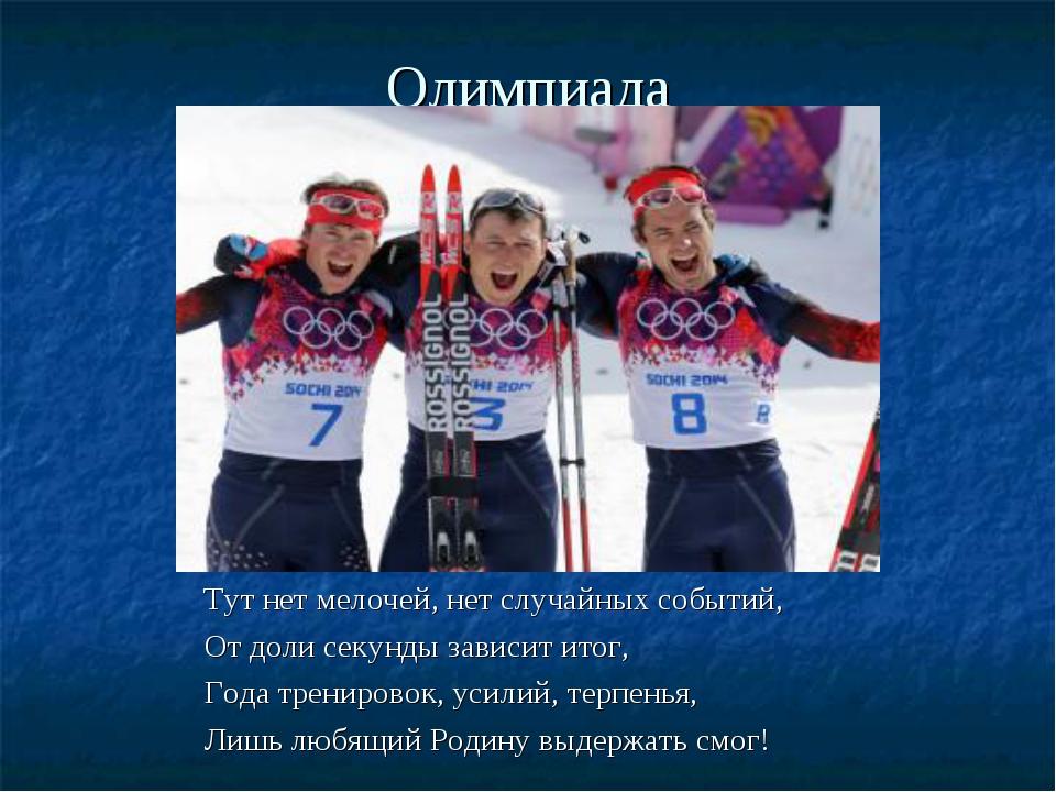 Олимпиада Тут нет мелочей, нет случайных событий, От доли секунды зависит ит...
