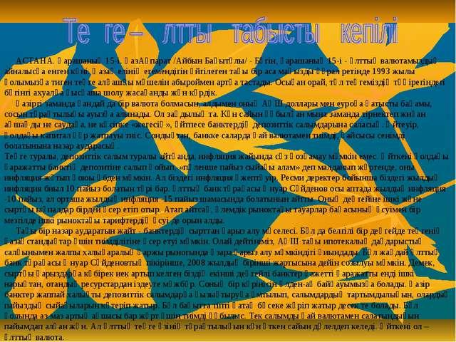 АСТАНА. Қарашаның 15-і. ҚазАқпарат /Айбын Бақытұлы/ - Бүгін, қарашаның 15-і...