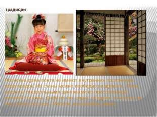 традиции Японские дома почти не имеют внутренних постоянных перегородок, Их с