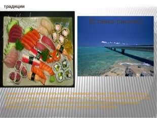 традиции В жизни японцев велика роль морей, омывающих страну. Рыбу ловят не т