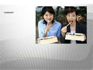традиции Едят японцы палочками, которые являются одноразовыми