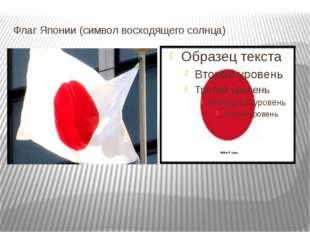 Флаг Японии (символ восходящего солнца)