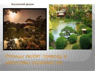 Внутренний дворик Японцы любят природу и заботливо охраняют её.