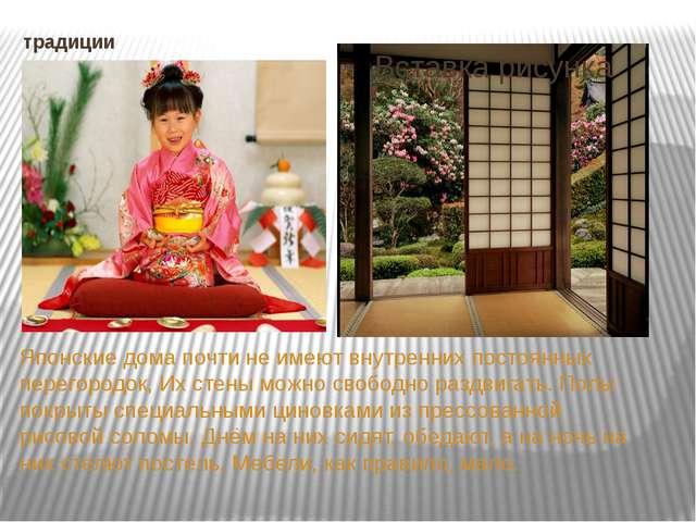 традиции Японские дома почти не имеют внутренних постоянных перегородок, Их с...