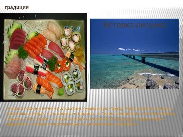 традиции В жизни японцев велика роль морей, омывающих страну. Рыбу ловят не т...