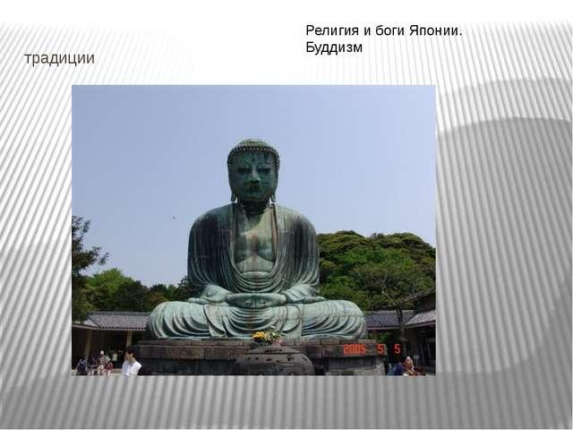 традиции Религия и боги Японии. Буддизм
