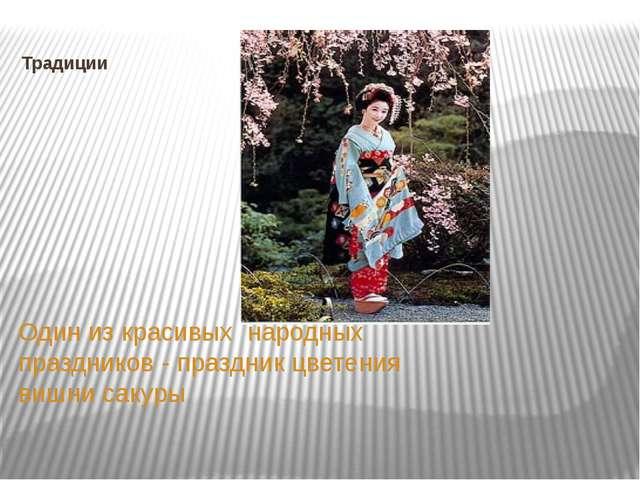 Традиции Один из красивых народных праздников - праздник цветения вишни сакуры