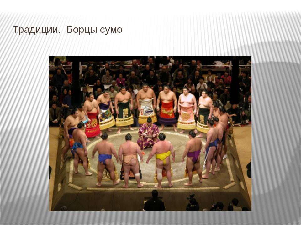 Традиции. Борцы сумо