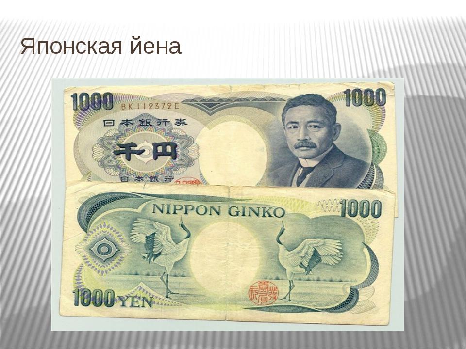 Японская йена