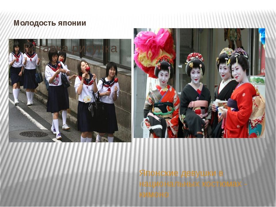 Молодость японии Японские девушки в национальных костюмах - кимоно