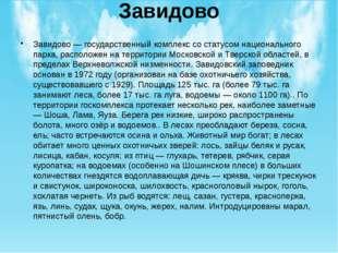 Завидово Завидово — государственный комплекс со статусом национального парка,