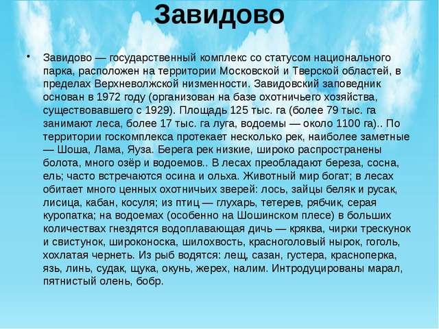 Завидово Завидово — государственный комплекс со статусом национального парка,...