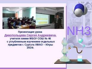 Презентация урока Дикопольцева Сергея Андреевича, учителя химии МБОУ СОШ № 4