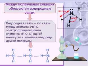 Между молекулами аммиака образуются водородные связи: Водородная связь – это