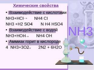 Химические свойства Взаимодействие с кислотами NН3+НСI NН4 СI NН3 +Н2 SО4 N