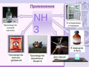 Применение NH3 Производство азотной кислоты. Производство азотных удобрений
