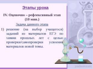 Этапы урока IV. Оценочно – рефлексивный этап (10 мин.) Задача данного этапа р
