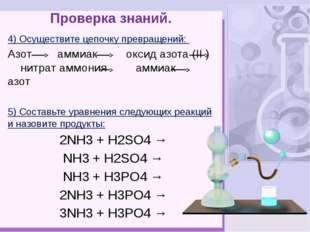 Проверка знаний. 4) Осуществите цепочку превращений: Азот аммиак оксид азота