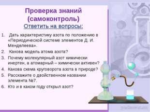 Проверка знаний (самоконтроль) Ответить на вопросы: Дать характеристику азота
