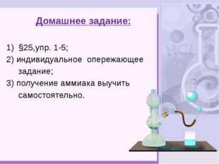 Домашнее задание: §25,упр. 1-5; 2) индивидуальное опережающее задание; 3) пол