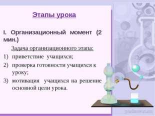 Этапы урока I. Организационный момент (2 мин.) Задача организационного этапа: