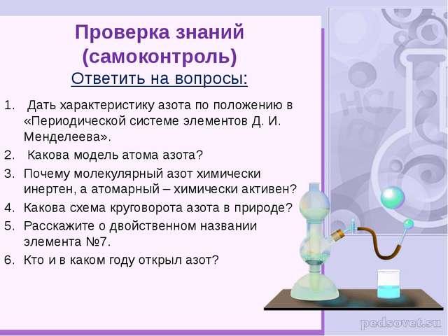 Проверка знаний (самоконтроль) Ответить на вопросы: Дать характеристику азота...